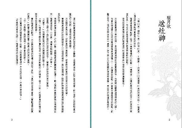 特傳冰漾 正月歌:內文