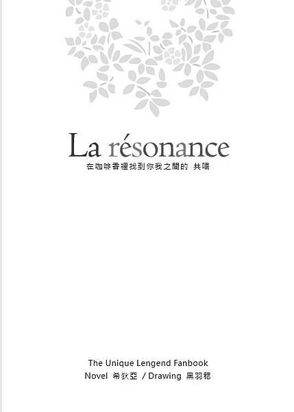 特傳 La résonance:內頁首頁