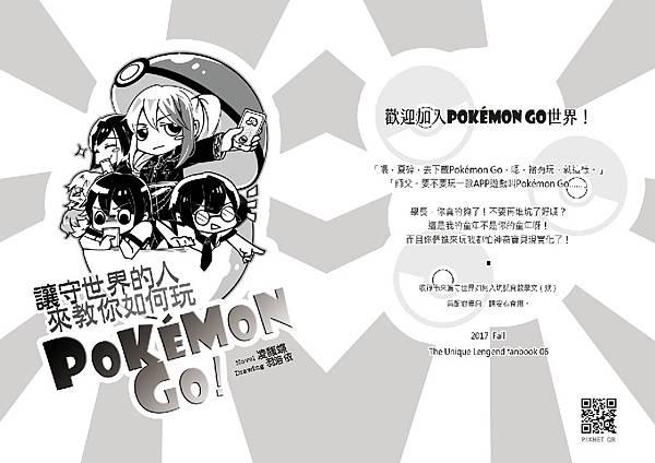 特傳  讓守世界的人來教你如何玩Pokémon GO:封面編排