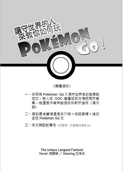 特傳  讓守世界的人來教你如何玩Pokémon GO:內頁首頁