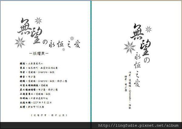 火影.無望的永恆之愛:內頁02