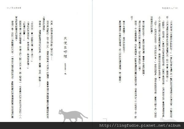 特傳.第三類接觸:內頁