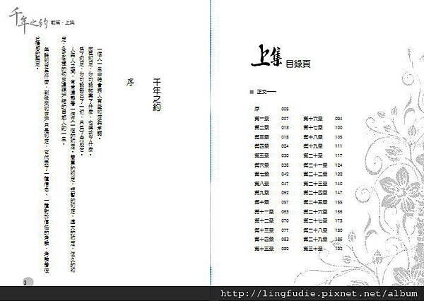 特傳.千年之約:目錄頁、內頁
