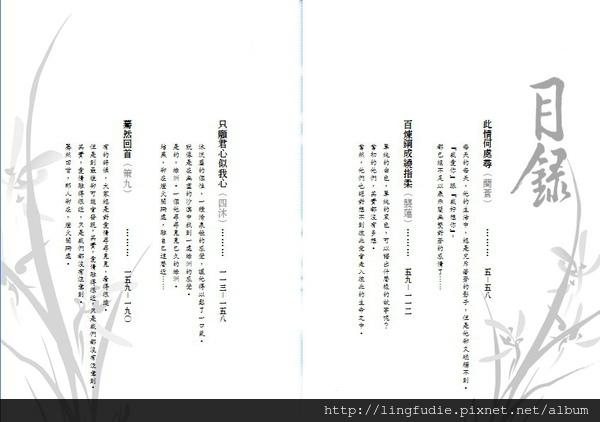 布布.現代情緣(下):內頁01