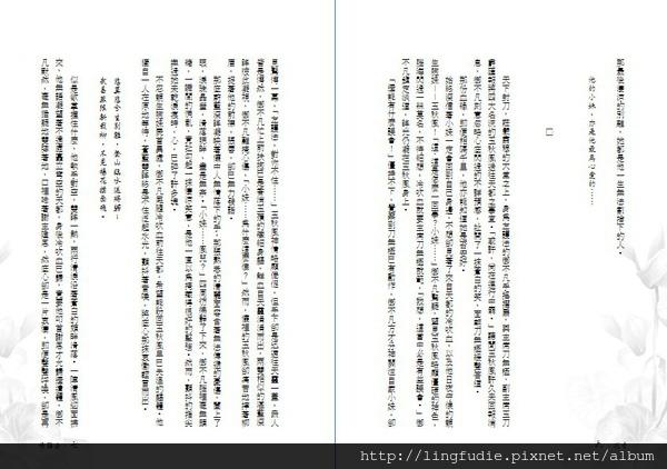 布布.情難全:內頁-版本1-2
