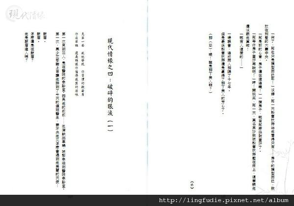 布布.現代情緣(上):內頁02