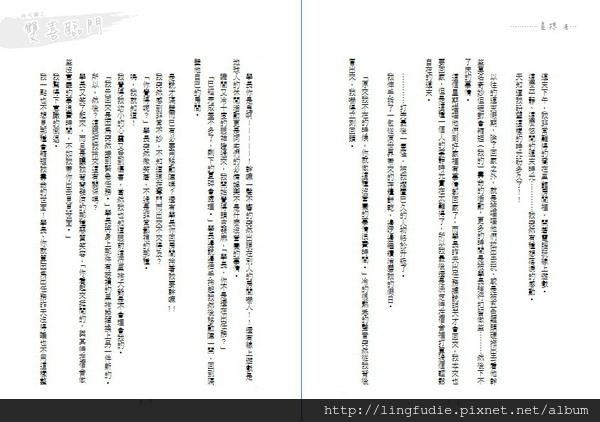 特傳.雙喜臨門:內頁01