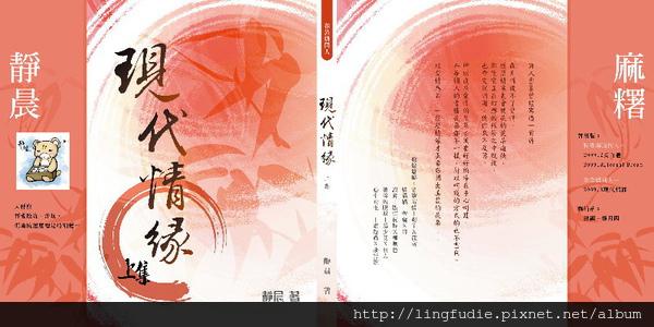 布布.現代情緣(上):封面