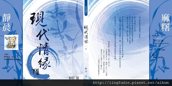 布布.現代情緣(下):封面