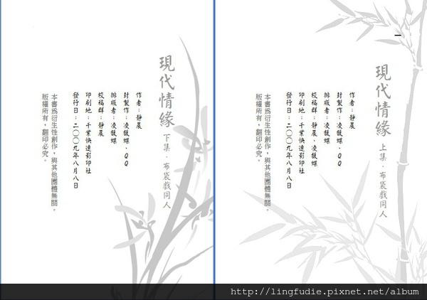 布布.現代情緣(下):內頁02
