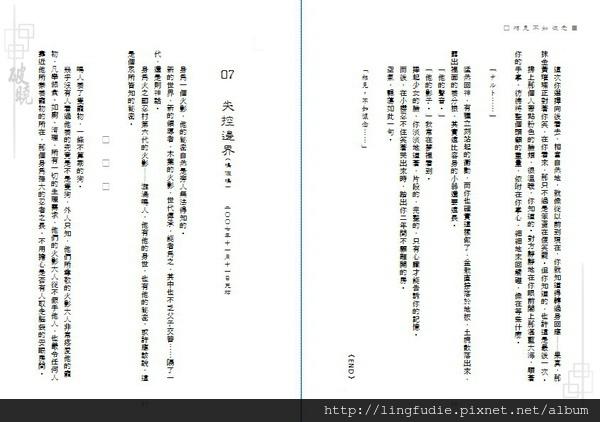 火影.破曉:內頁03