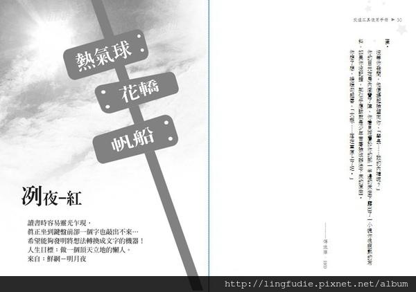 特傳.交通工具使用手冊:內頁02