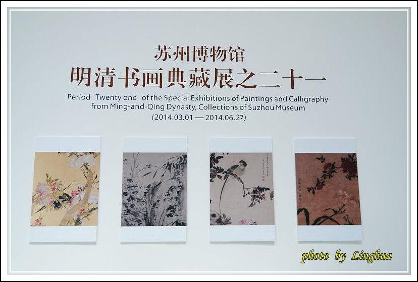 蘇州博物館(10).JPG