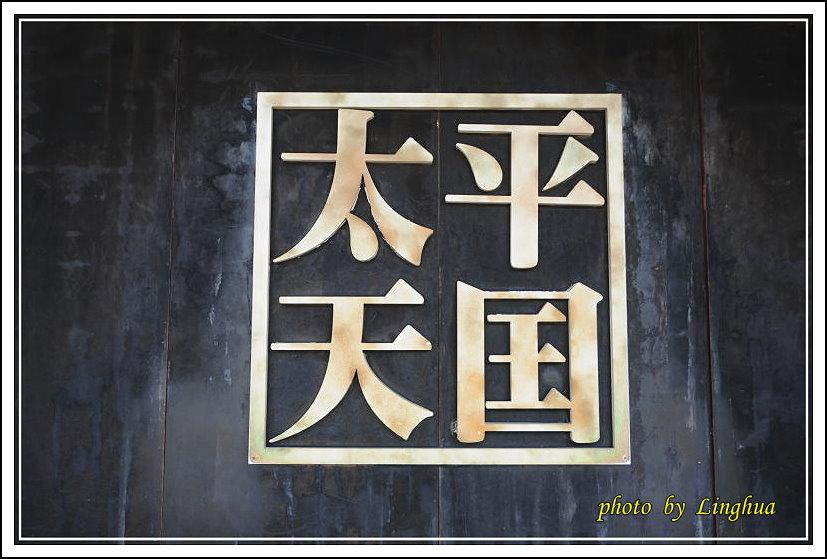 蘇州博物館(23).JPG