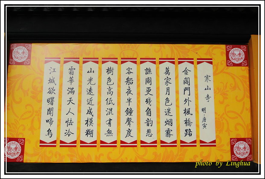 寒山寺(5).JPG