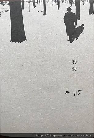 IMG_7381 廣西師範大學出版 木心短篇小說集合