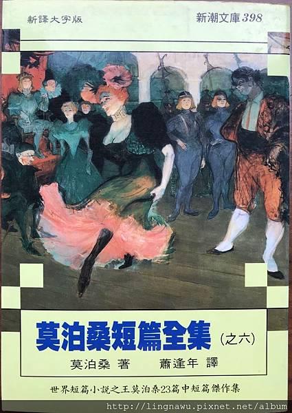 IMG_5014 (1) 羅特列克 %2F 跳西班牙舞的瑪塞爾‧蘭德