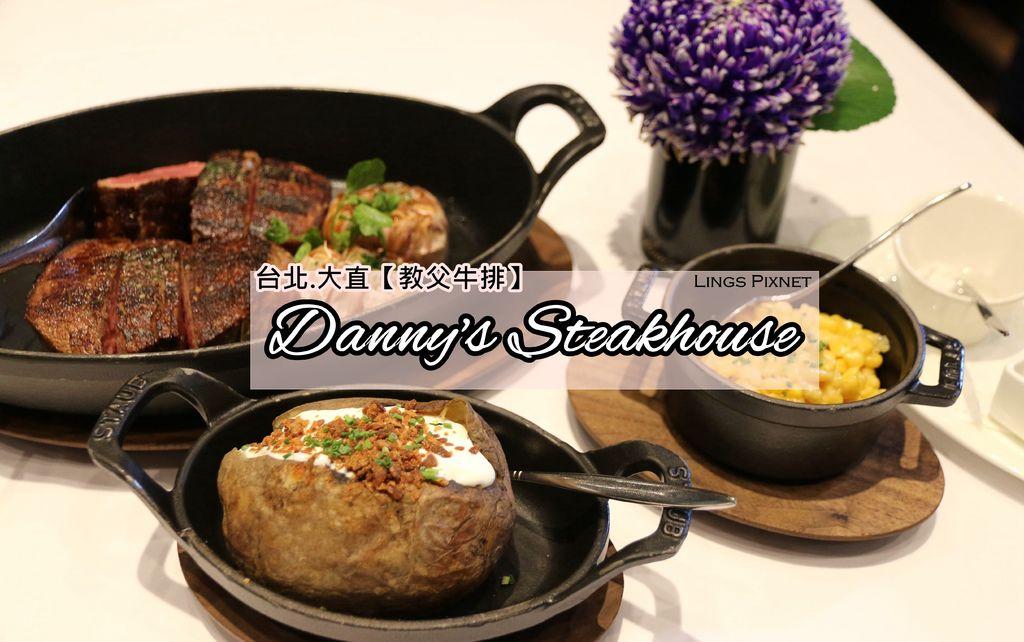 北市。大直|高級牛排推薦→教父牛排Danny's Steakhouse,美國頂級菲力老饕牛排軟嫩多汁。(台北米其林一星)
