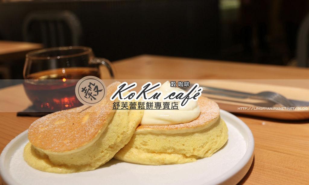 北市。大安│榖咖啡(KoKu café)-軟嫩濕潤的夢幻厚舒芙蕾鬆餅,嚴選單品手沖咖啡,濃醇小山園抹茶拿鐵(附MENU)。
