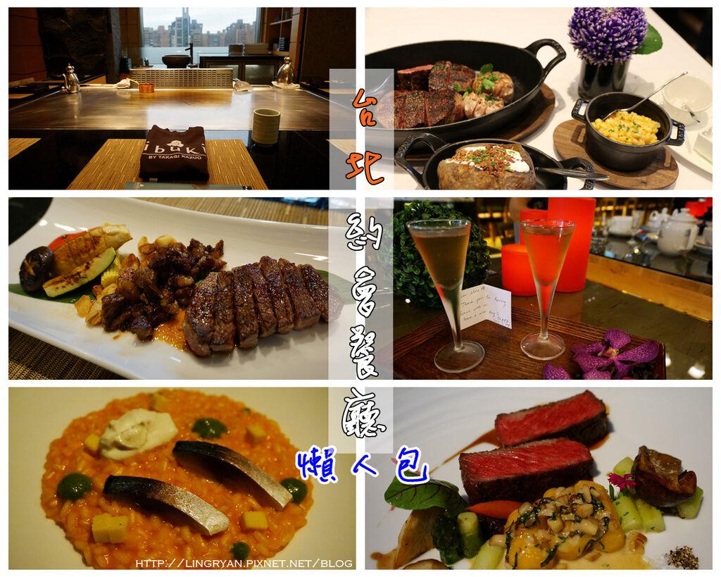 *台北約會餐廳懶人包*台北精選十間約會餐廳推薦!!平價、奢華通通有!!持續更新中。