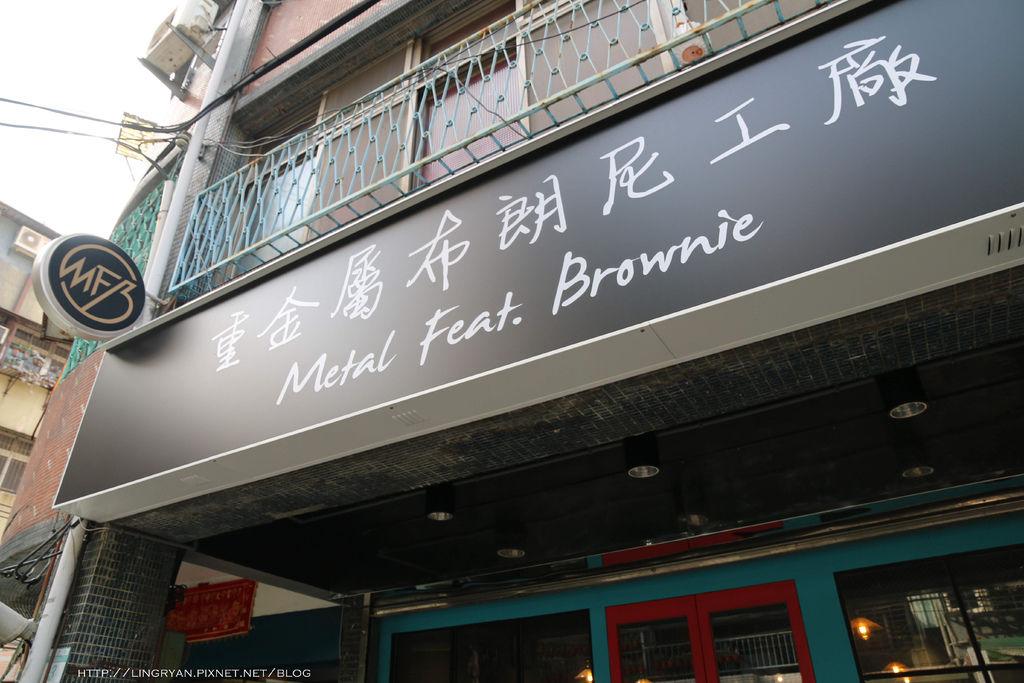 新北。板橋|重金屬布朗尼工廠-Rock結合甜點的創新組合!!重金屬樂團風格甜點店!!(近捷運新埔站)