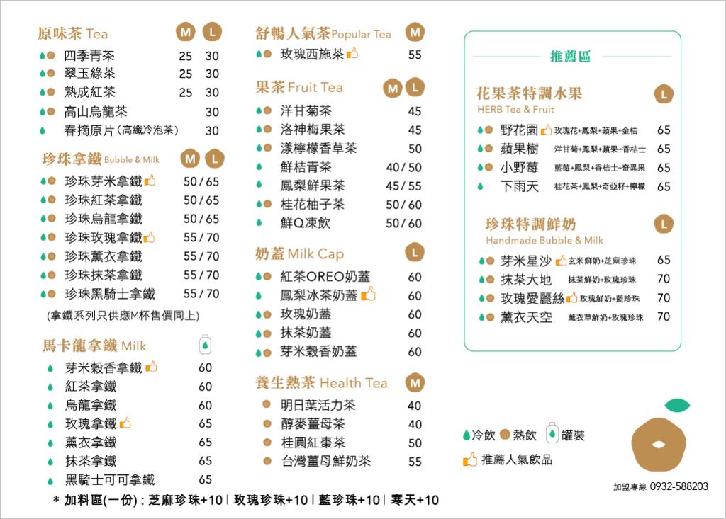 0613-menu.png