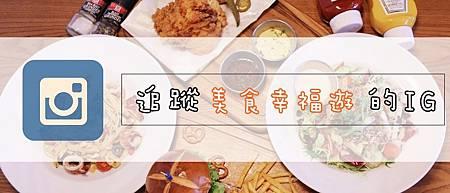 IG_副本2.jpg
