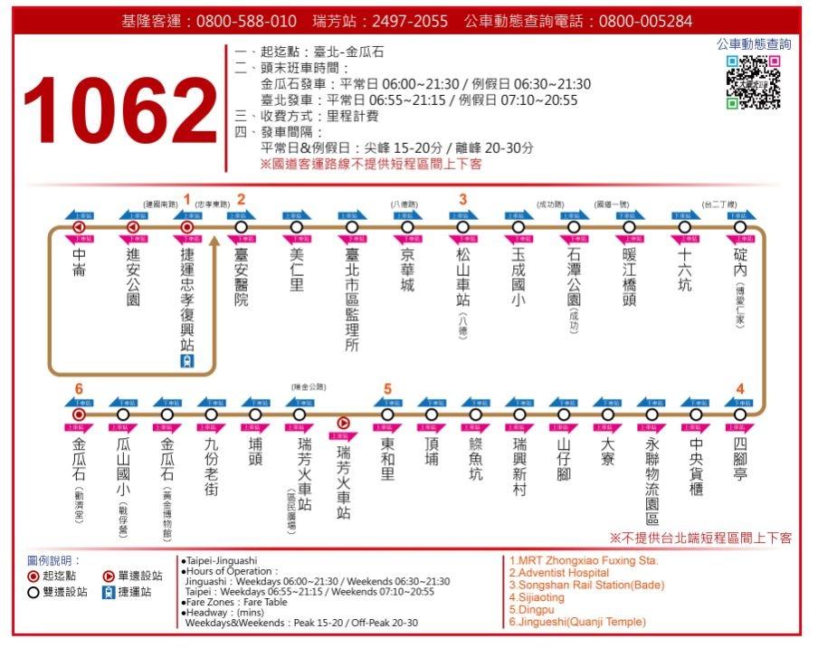 1062 公車.JPG