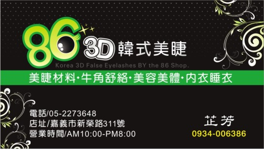 3D美睫名片