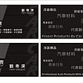 7號儀-汽車精品名片