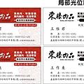 7號儀-東榛肉品名片