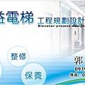 0221-禾益電梯