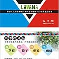 1206-LAVANA1-名片定