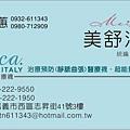 102.6.24-美舒洋行名片-李純蕙