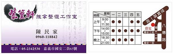 1125-紫篁軒2名片