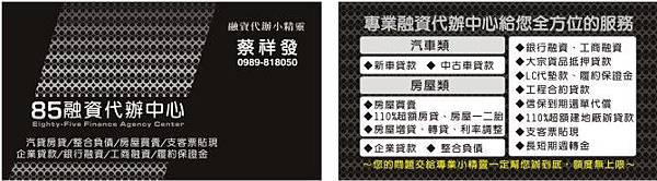 0926-85融資名片