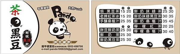7號儀-pando名片-定版