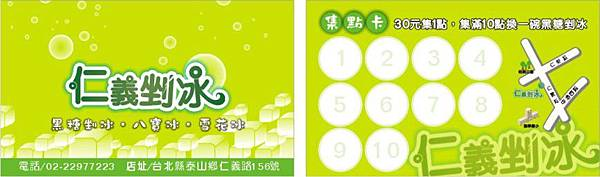 7號儀-仁義剉冰名片-定