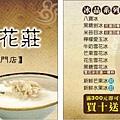 7號儀-元太祖豆花名片