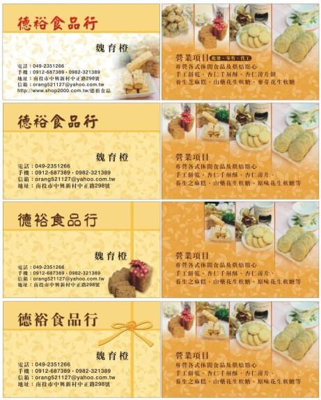 7號儀-德裕食品名片版