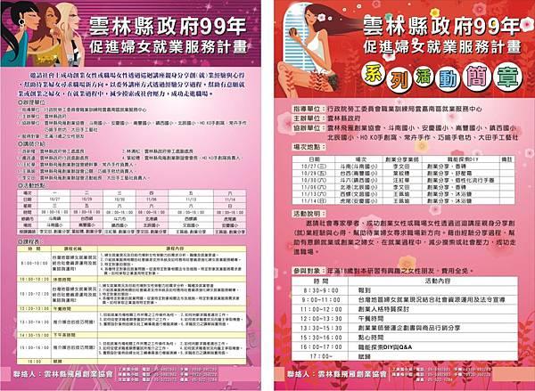7號儀-雲林飛雁_招生1版.jpg