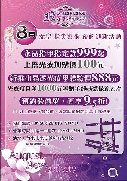 98.07.30-女皇指尖藝術-1版.jpg