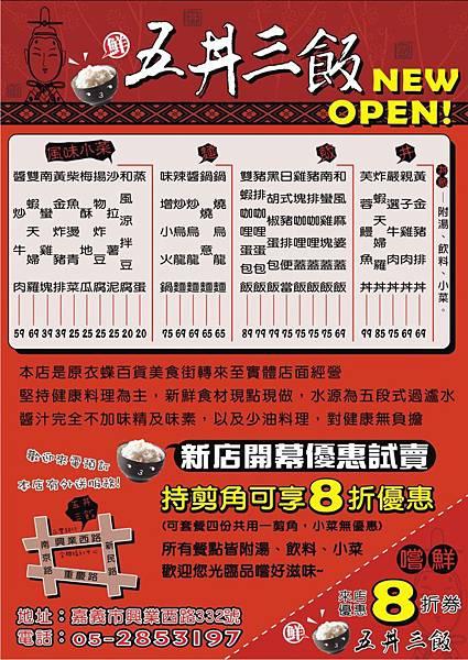 98[1].07.05-五丼三飯-A4DM版.jpg