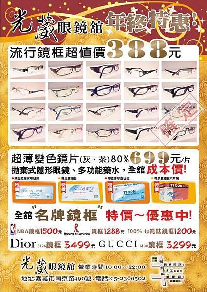 98.12.25-光葳眼鏡DM.jpg