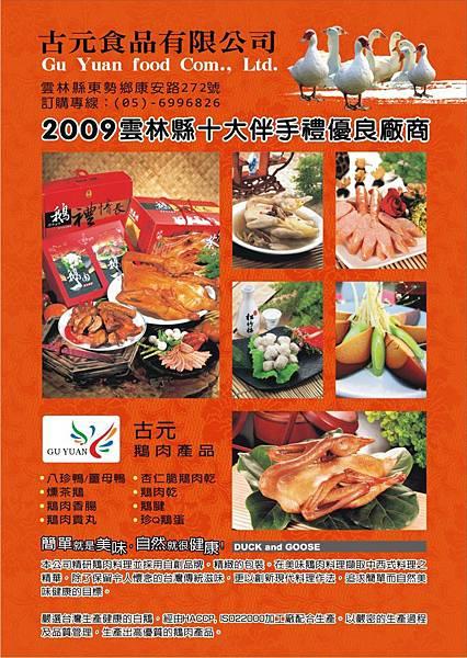 98.10.26-廣欣食品DM版.jpg