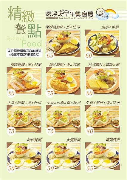 1228-精緻餐點版.jpg