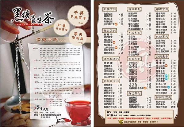 1024-黑糖養生茶DM.jpg