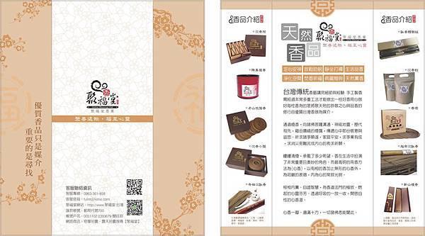 1105-聚福堂DM1-定.jpg