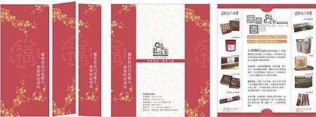 1105-聚福堂DM.jpg