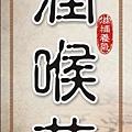 101.12.04-潤喉茶-布旗-茶道